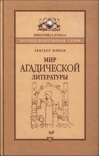 Авигдор Шинан - Мир агадической литературы