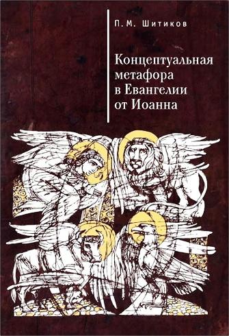 Пётр Шитиков - Концептуальная метафора в евангелии от Иоанна