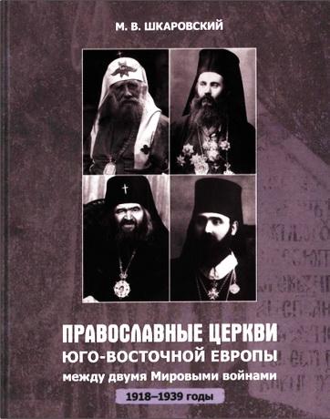 Шкаровский Михаил - Православные Церкви Юго-Восточной Европы между двумя мировыми войнами (1918-1939 гг.)