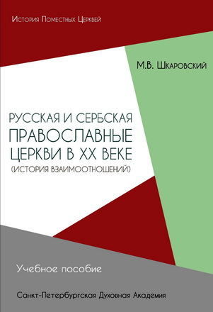 Михаил Шкаровский - Русская и Сербская Православные Церкви в XX веке (история взаимоотношений)