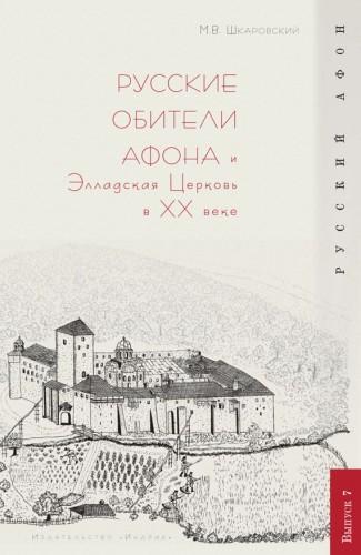 Михаил Шкаровский - Русские обители Афона и Элладская Церковь в XX веке