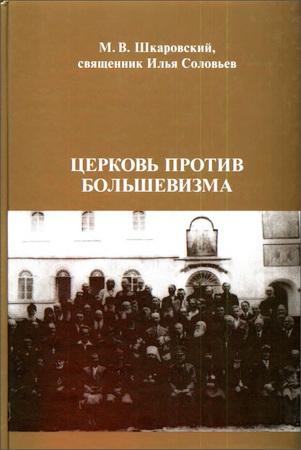 Михаил Шкаровский, священник Илья Соловьев - Церковь против большевизма