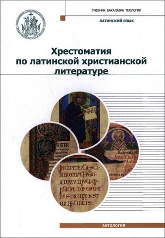 Хрестоматия по латинской христианской литературе - учебное пособие
