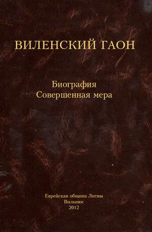 Раби Элияу бен Шломо-Залман из Вильно - Виленский Гаон - Совершенная мера