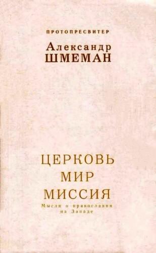 Шмеман - Церковь - мир - миссия