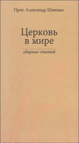Протопресвитер Александр Шмеман - Церковь в мире. Сборник статей