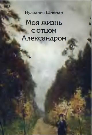 Моя жизнь с отцом Александром - Шмеман И.