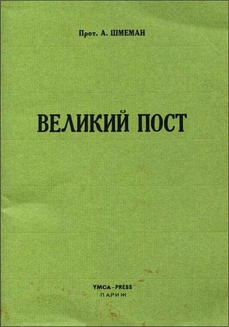 Александр Шмеман - Великий пост