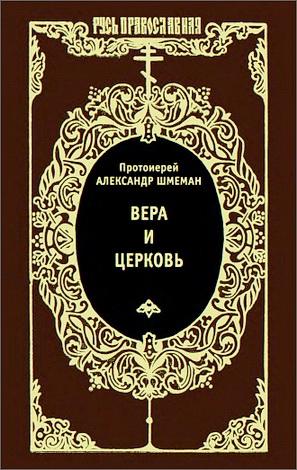 Шмеман Александр - Вера и Церковь. Сборник