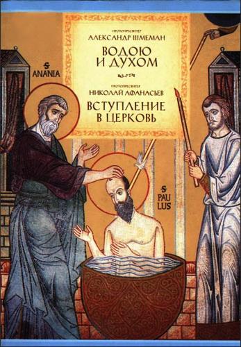 Шмеман - Водою и Духом - Афанасьев - Вступление в Церковь