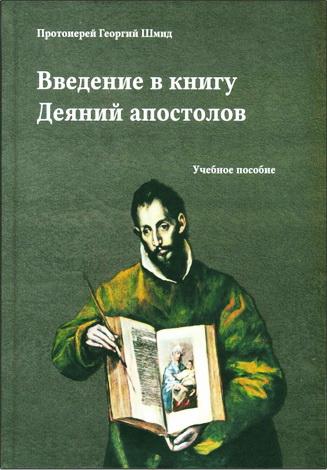 Протоиерей Георгий Шмид - Введение в книгу Деяний апостолов