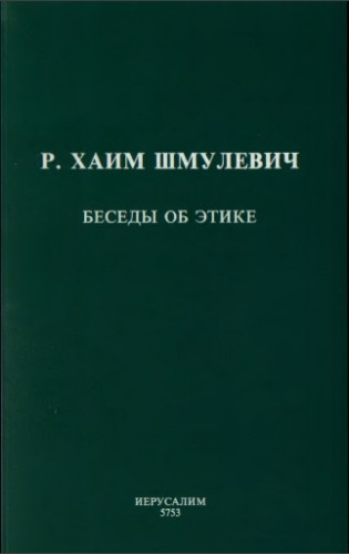 Хаим Шмулевич - Беседы об этике