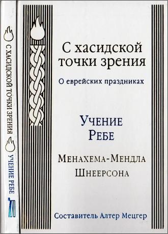 Менахем-Мендл Шнеерсон – С хасидской точки зрения – О Еврейских праздниках