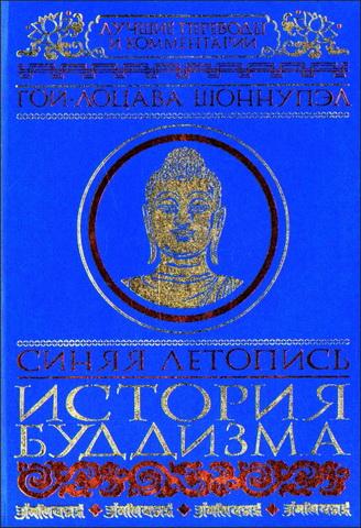 Шоннупэл Гой-лоцава - Синяя летопись - История буддизма