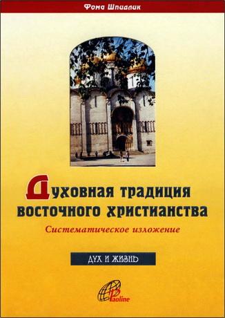 Шпидлик - Духовная традиция восточного христианства
