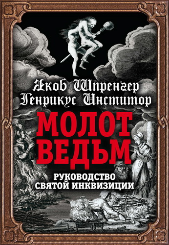 Якоб Шпренгер - Генрикус Инститор - Молот ведьм - Руководство святой инквизиции