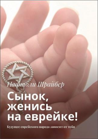 Нафтоли Шрайбер - Сынок, женись на еврейке! Будущее еврейского народа зависит от тебя