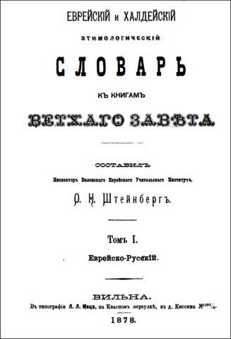 Штейнберг О. Н. Еврейский и халдейский этимологический словарь к книгам ВЗ