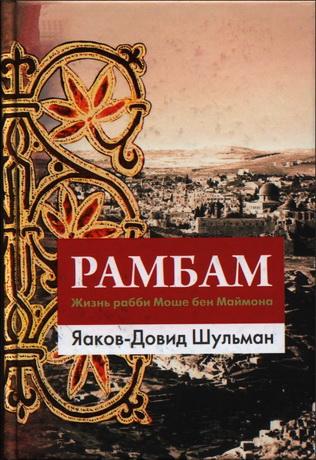 Рамбам - Жизнь рабби Моше бен Маймона - Яаков-Довид Шульман