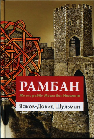 Рамбан - Жизнь рабби Моше бен Нахмана - Яаков-Довид Шульман