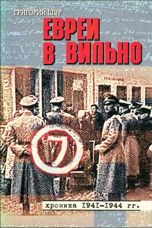 Григорий Шур – Евреи в Вильно. Хроника 1941-1944 гг