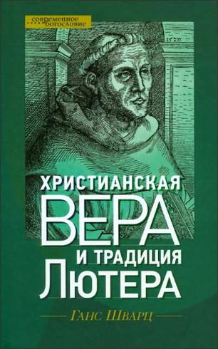 Ганс Шварц - Христианская вера и традиция Лютера
