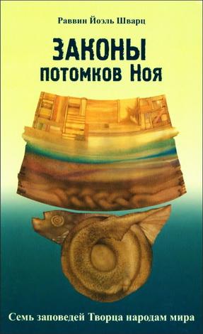 Раввин Йоэль Шварц - Законы потомков Ноя