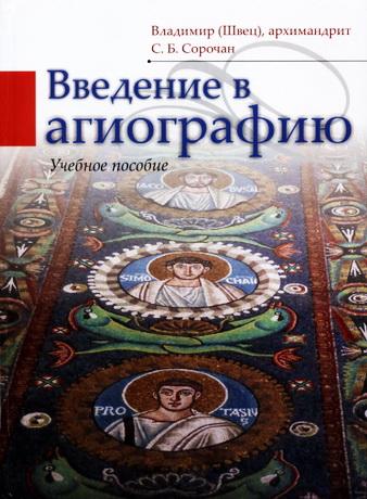 Владимир (Швец), архимандрит, Сорочан Сергей - Введение в агиографию