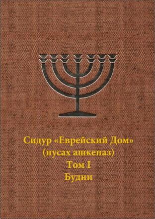 Сидур «Еврейский Дом» (нусах ашкеназ). В 2-х томах
