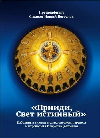 Преподобный Симеон Новый Богослов - Прииди, Свет истинный