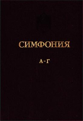 Cимфония - Словарь-указатель к Священному Писанию Ветхого и Нового Завета