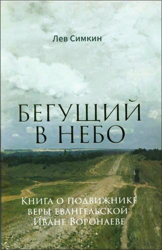 Лев Семенович Симкин - Бегущий в небо - Книга о подвижнике веры евангельской Иване Воронаеве