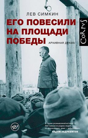 Лев Семёнович Симкин - Его повесили на площади Победы