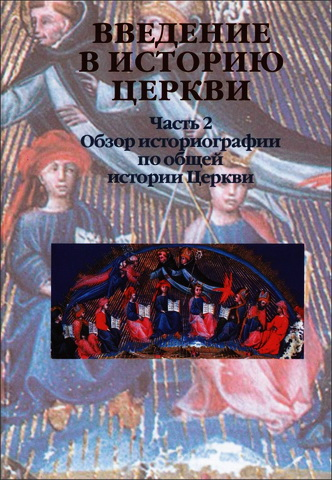 Симонов - Введение в историю Церкви - Часть 2