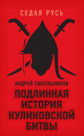 Андрей Синельников - Подлинная история Куликовской битвы