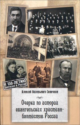 Синичкин - Очерки по истории евангельских христиан-баптистов России