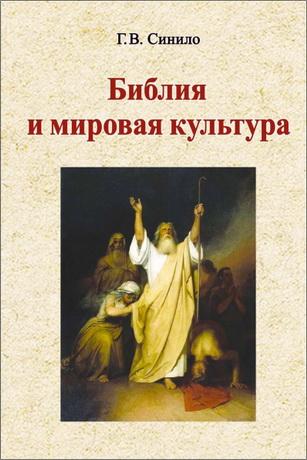 Галина Синило Библия и мировая культура
