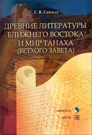 Древние литературы Ближнего Востока и мир Танаха - Галина Синило