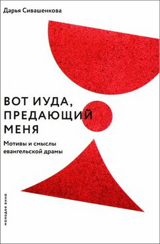 Дарья Сивашенкова  - Вот Иуда, предающий меня - Мотивы и смыслы евангельской драмы