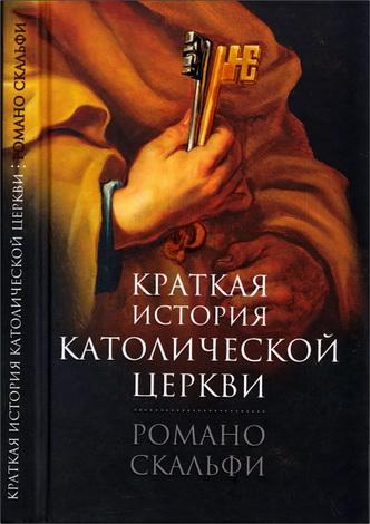 Отец Скальфи Романо - Краткая история Католической Церкви