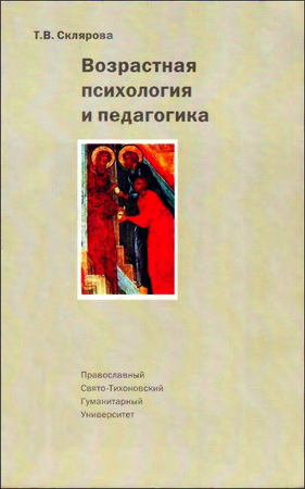 Татьяна Склярова – Возрастная психология и педагогика