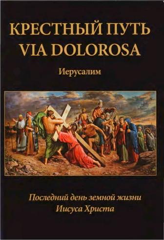 Олег Скнарь - Крестный путь - Via dolorosa - Иерусалим - Последний день земной жизни Иисуса Христа