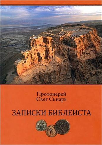 Олег Скнарь - Записки Библеиста