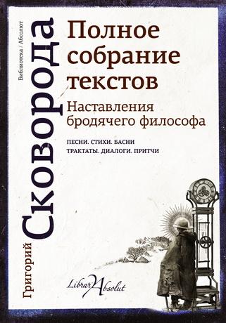 Григорий Саввич Cковорода - Наставления бродячего философа - Полное собрание текстов