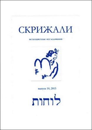 Скрижали - Журнал МинДА - Ветхозаветные исследования