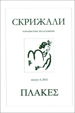 Скрижали - Журнал МинДА - Новозаветные исследования