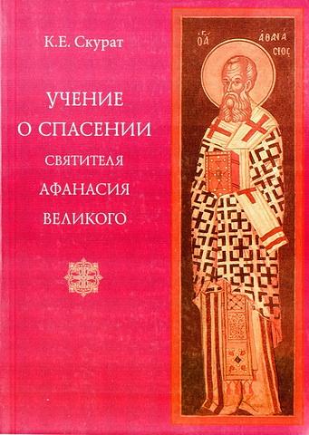 Константин Скурат - Учение о спасении Святителя Афанасия Великого