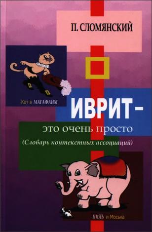 Павел Сломянский - Иврит - это очень просто - словарь контекстных ассоциаций