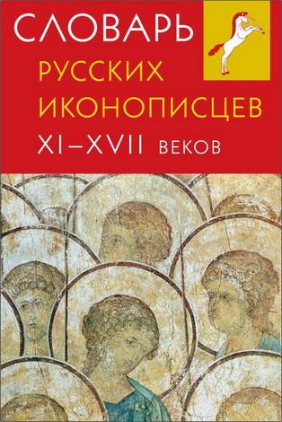 Словарь русских иконописцев XI-XVII веков