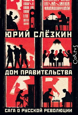 Юрий Слёзкин - Дом правительства. Сага о русской революции